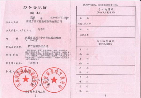 房屋甲级 人防资质证书